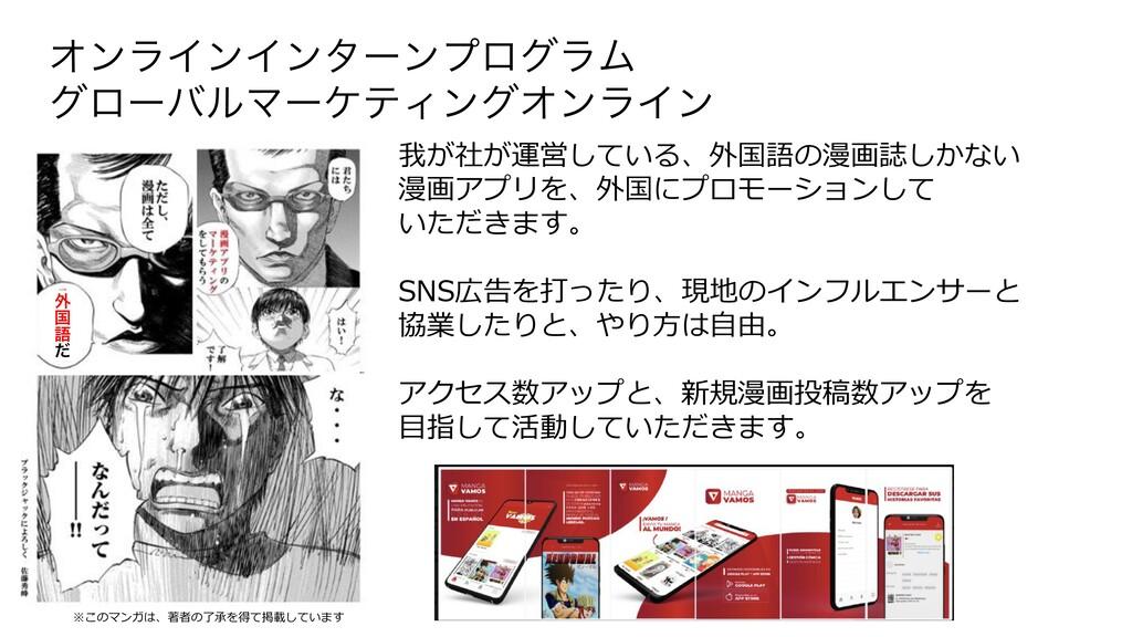 我が社が運営している、外国語の漫画誌しかない 漫画アプリを、外国にプロモーションして いただき...