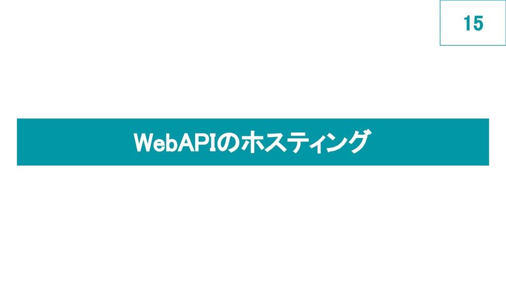 WebAPIのホスティング 15