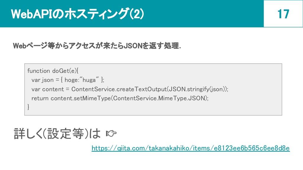 WebAPIのホスティング(2) Webページ等からアクセスが来たらJSONを返す処理. 詳...