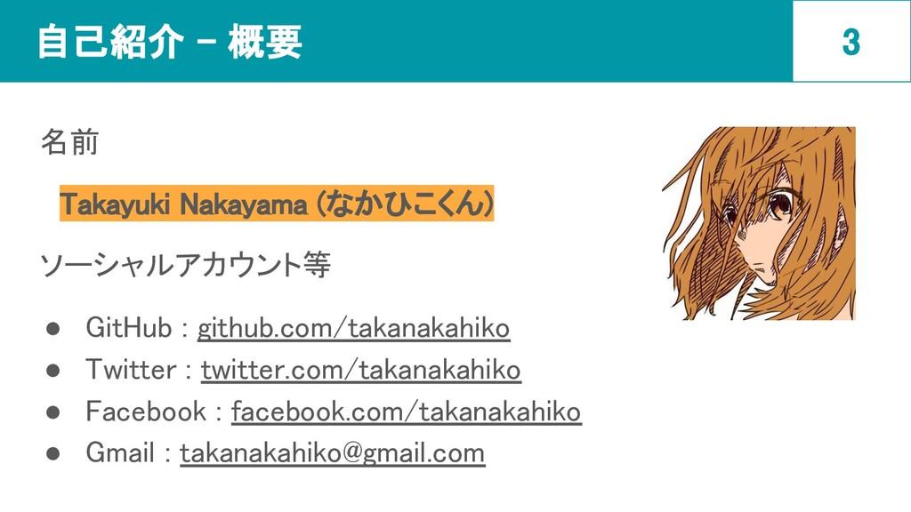 自己紹介 - 概要 3 名前  Takayuki Nakayama (なかひこくん) ソーシ...