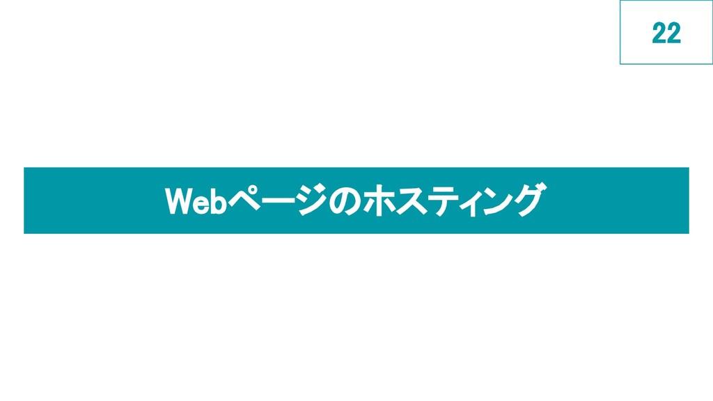 Webページのホスティング 22