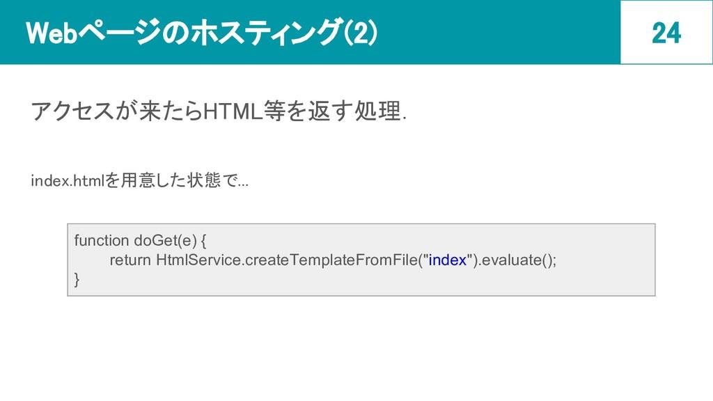Webページのホスティング(2) 24 アクセスが来たらHTML等を返す処理. index....