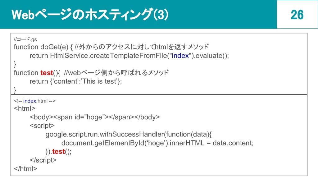Webページのホスティング(3) 26 //コード.gs function doGet(e)...