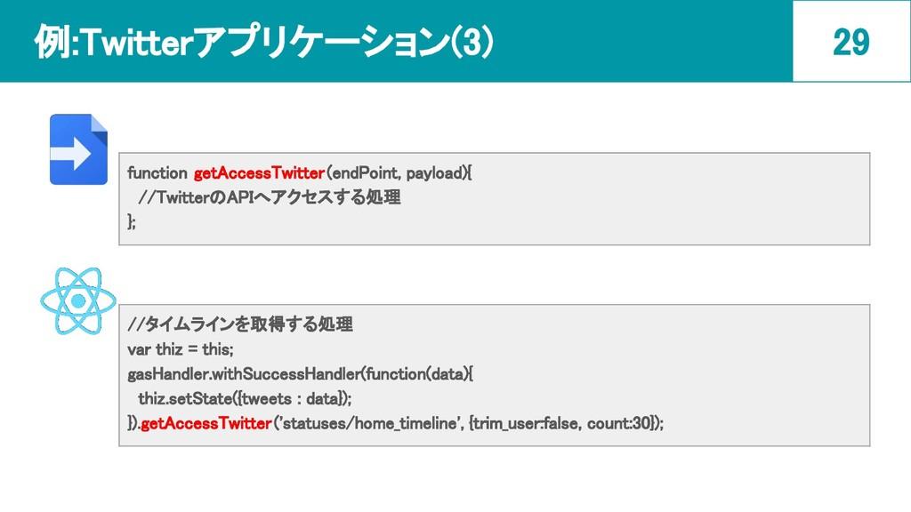 例:Twitterアプリケーション(3) 29 //タイムラインを取得する処理 var th...