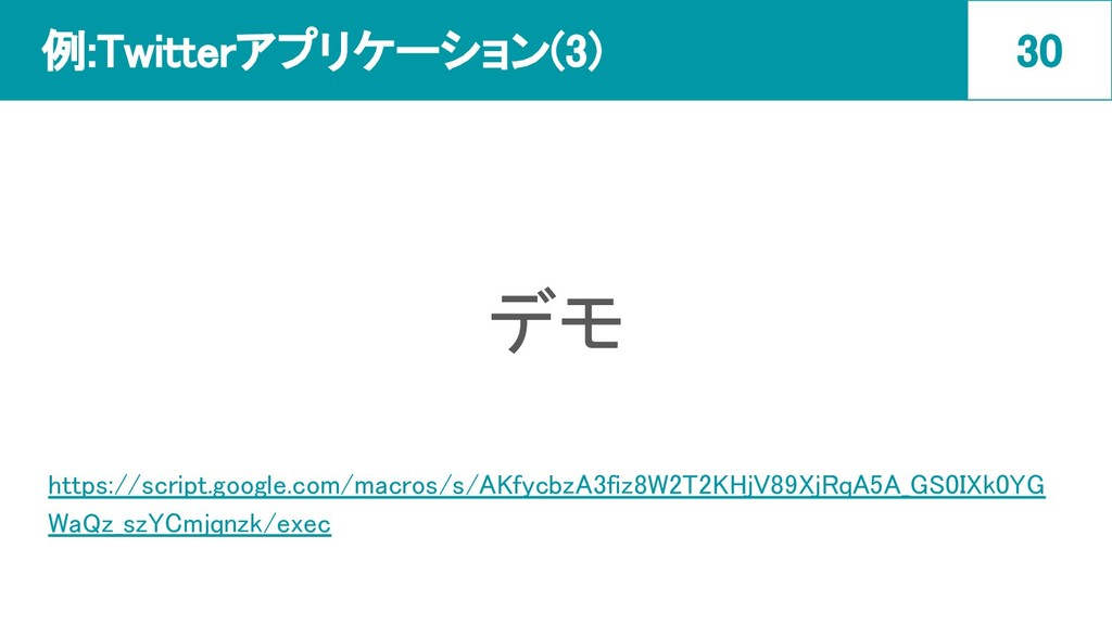 例:Twitterアプリケーション(3) デモ https://script.google....