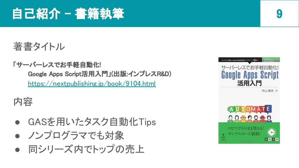 自己紹介 - 書籍執筆 9 著書タイトル 「サーバーレスでお手軽自動化! Google Ap...