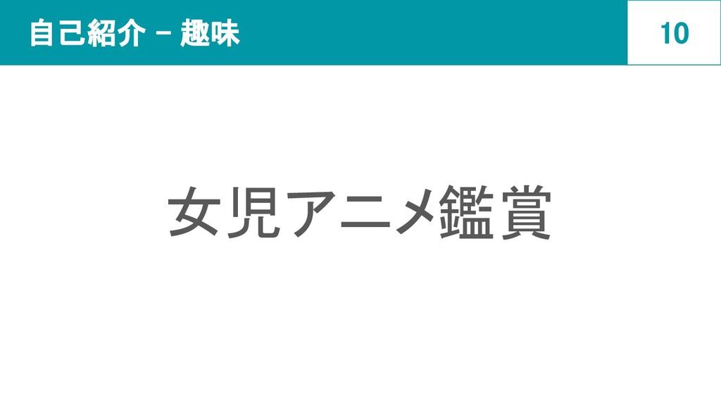 自己紹介 - 趣味 女児アニメ鑑賞 10