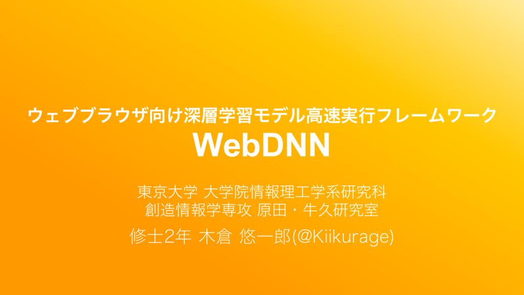 Σϒϒϥβ͚ਂֶशϞσϧߴ࣮ߦϑϨʔϜϫʔΫ WebDNN ౦ژେֶ େֶӃใཧ...