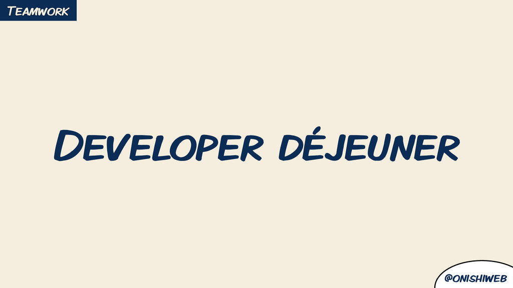 @onishiweb Developer déjeuner Teamwork
