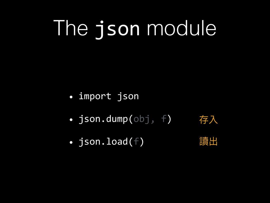 The json module • import json • json.dump(obj,...