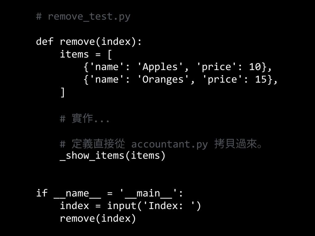 # remove_test.py  def remove(index):     ...