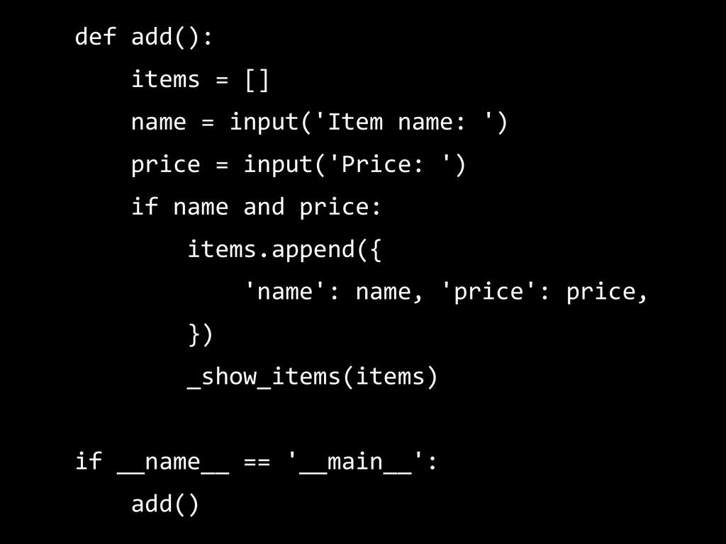 def add():      items = []      na...