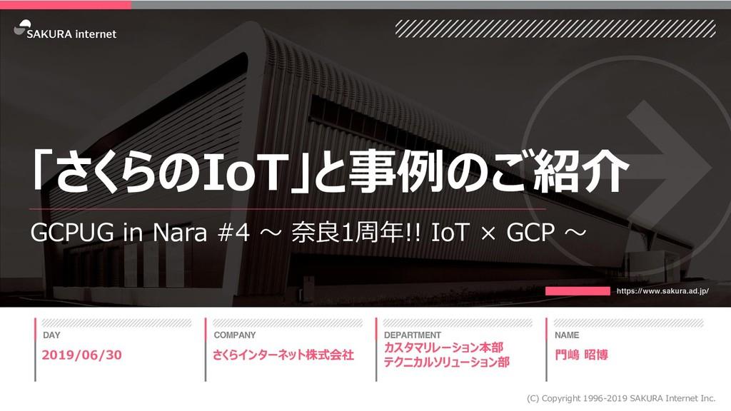 「さくらのIoT」と事例のご紹介 GCPUG in Nara #4 ~ 奈良1周年!! IoT...