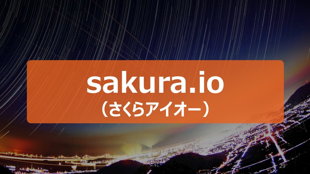 29 sakura.io (さくらアイオー)