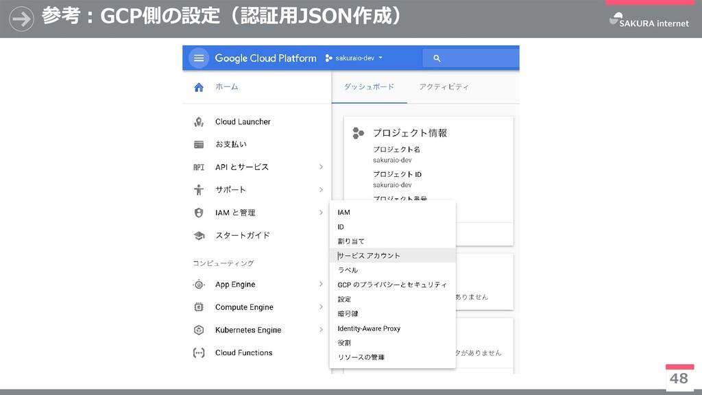 参考:GCP側の設定(認証用JSON作成) 48 ※今後有償化予定