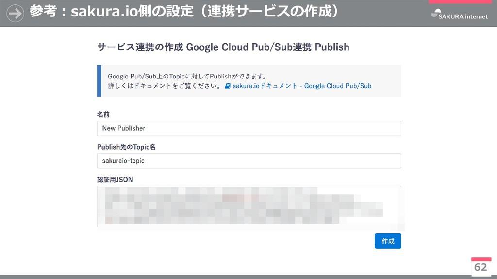 参考:sakura.io側の設定(連携サービスの作成) 62 ※今後有償化予定