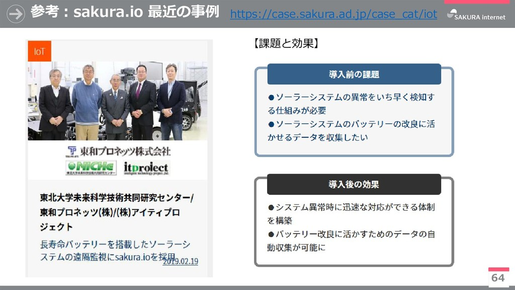 参考:sakura.io 最近の事例 64 https://case.sakura.ad.jp...