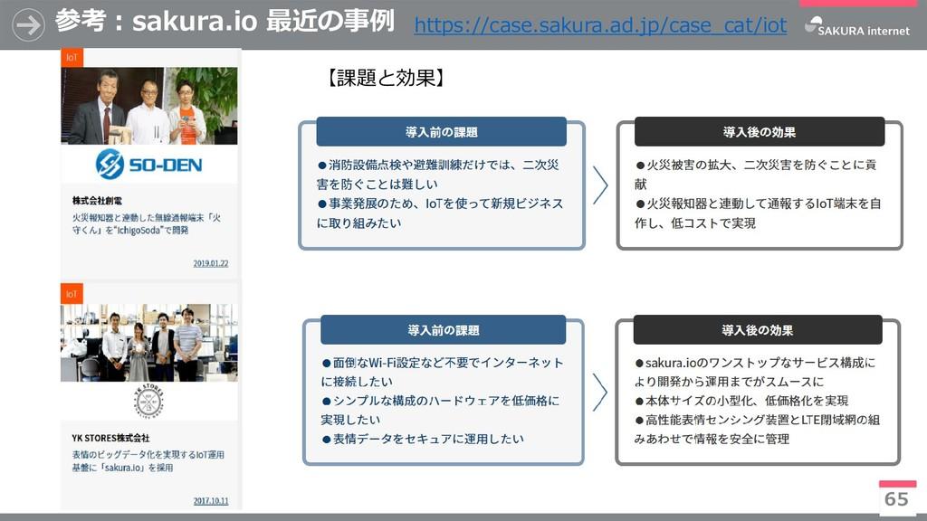 参考:sakura.io 最近の事例 65 ※今後有償化予定 https://case.sak...