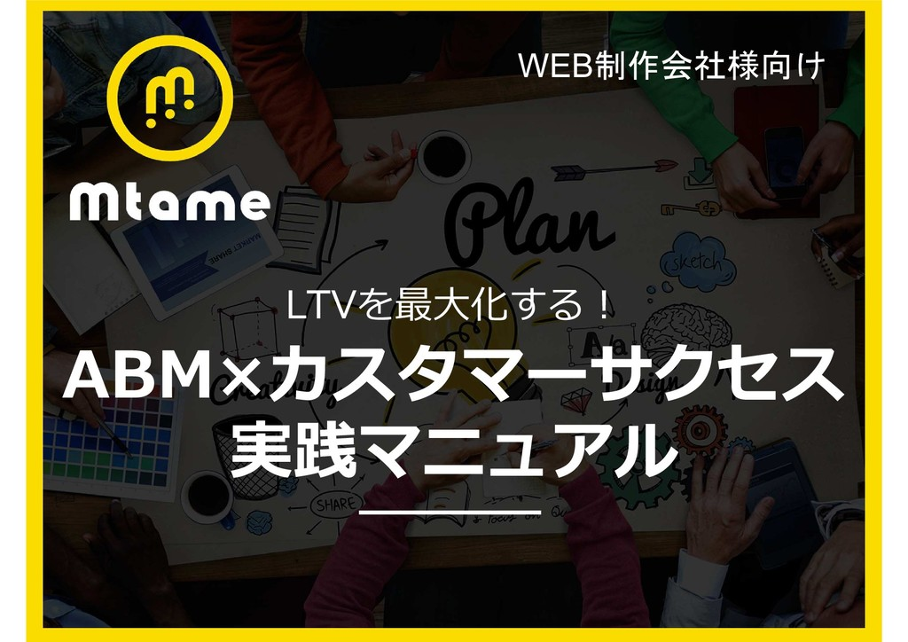 1 Mtame株式会社について ABM×カスタマーサクセス 実践マニュアル LTVを最大化する...