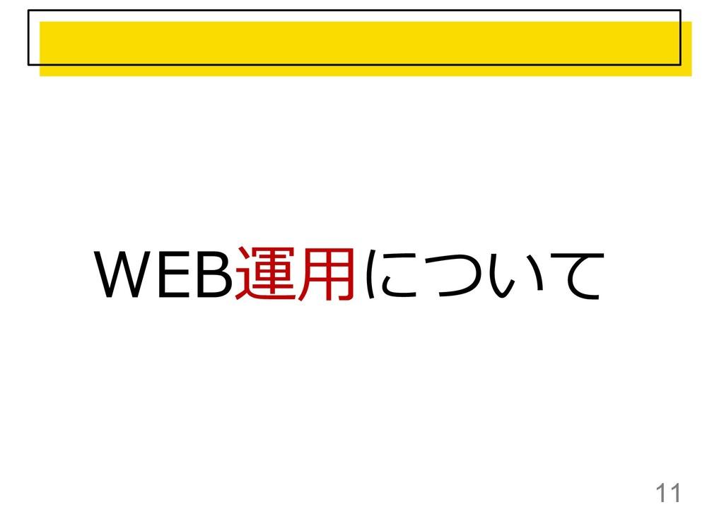 11 WEB運用について