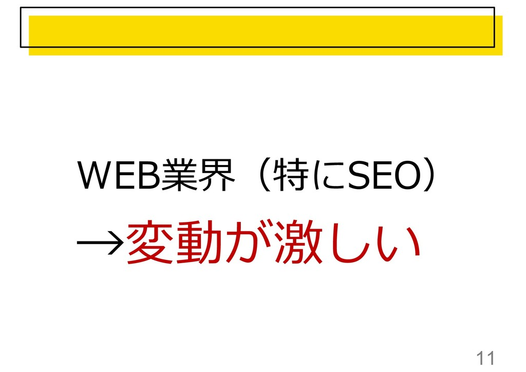 11 WEB業界(特にSEO) →変動が激しい