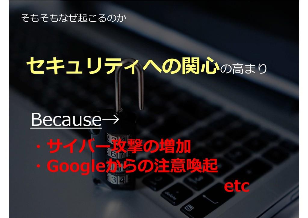 17 セキュリティへの関心の高まり そもそもなぜ起こるのか ・サイバー攻撃の増加 ・Googl...