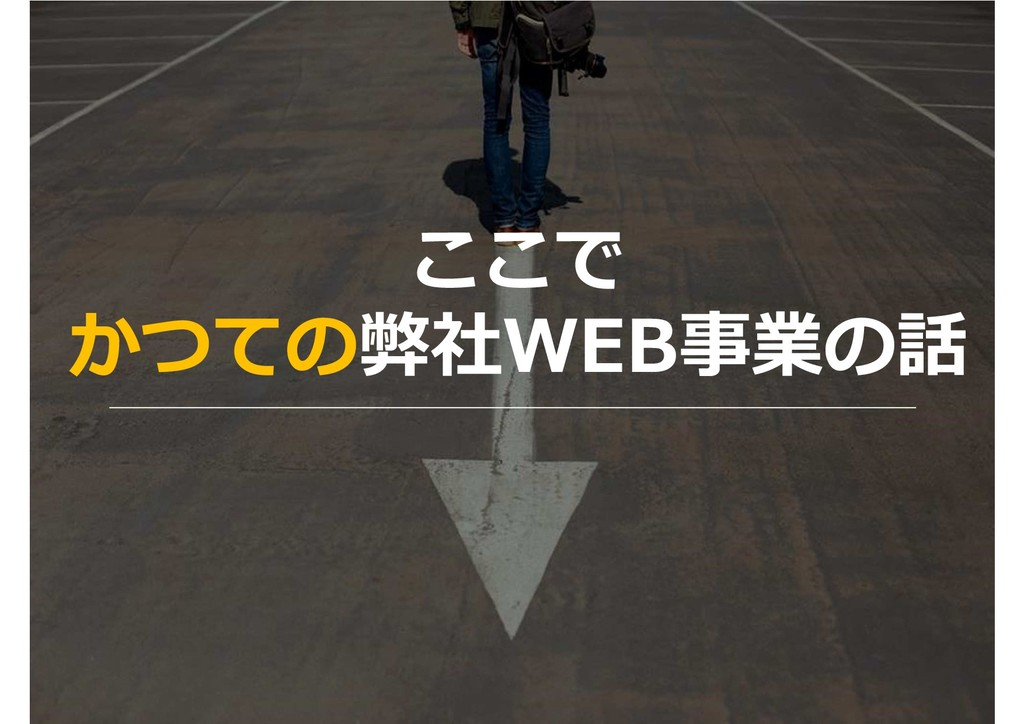 ここで かつての弊社WEB事業の話