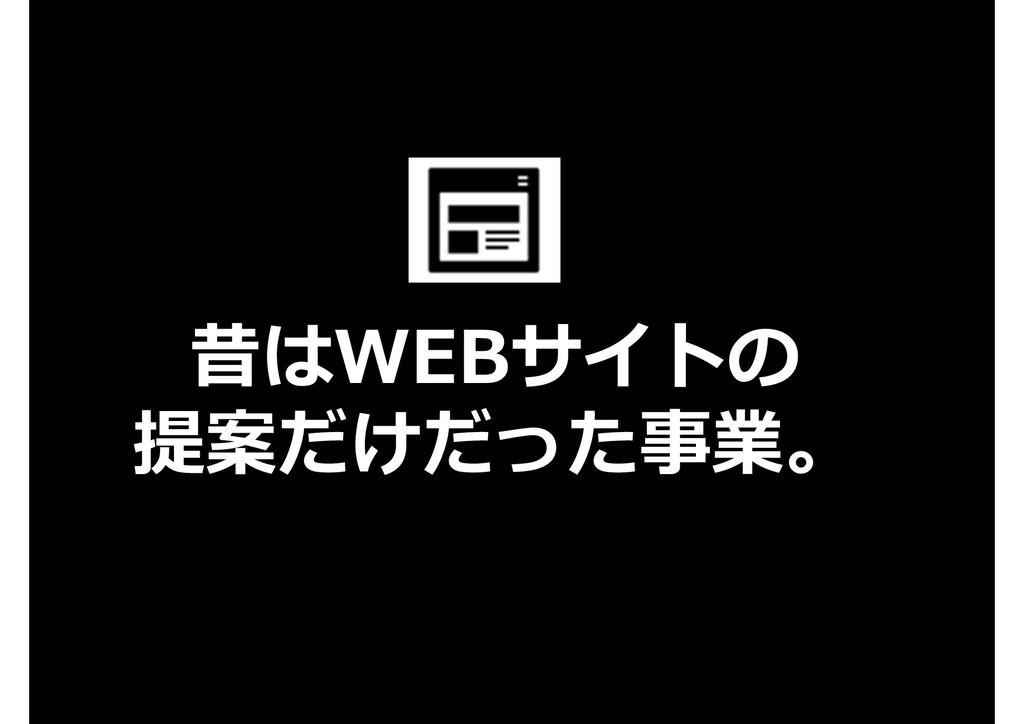 31 カスタマーのサクセスポイントを正しくFIXする 昔はWEBサイトの 提案だけだった事業。
