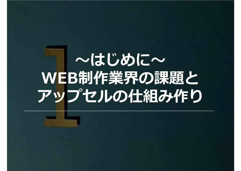 〜はじめに〜 WEB制作業界の課題と アップセルの仕組み作り