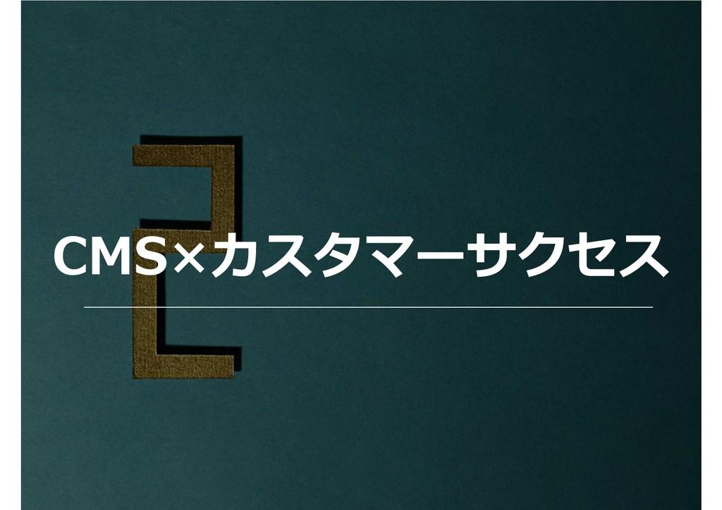 CMS×カスタマーサクセス