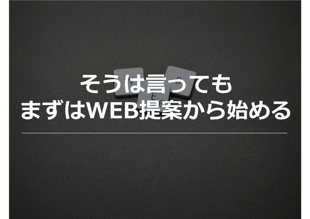 そうは言っても まずはWEB提案から始める