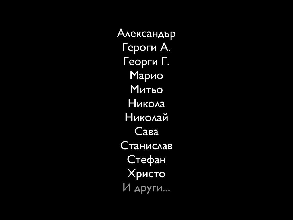 Александър  Героги А.  Георги Г.  Марио ...