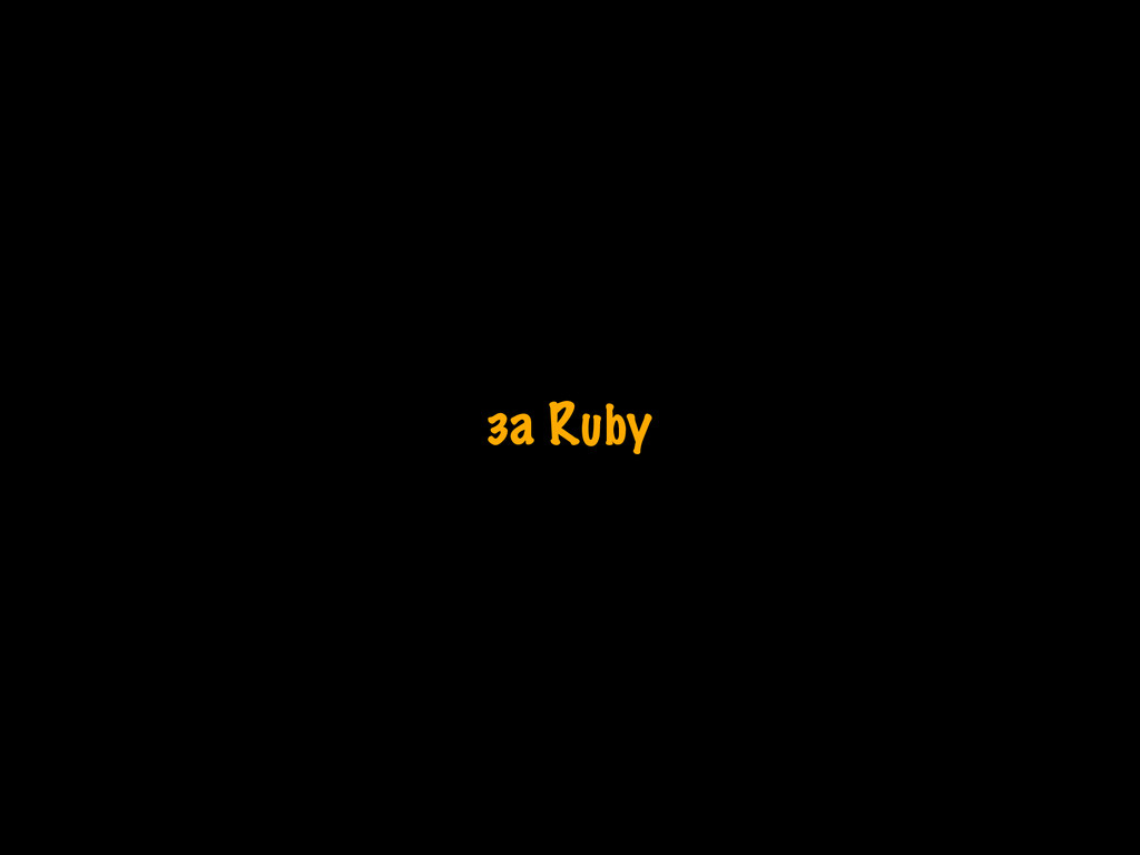 за Ruby