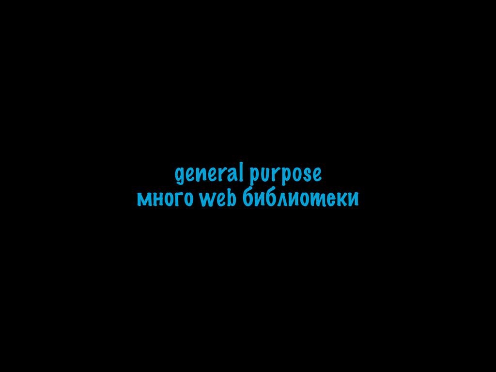 general purpose много web библиотеки