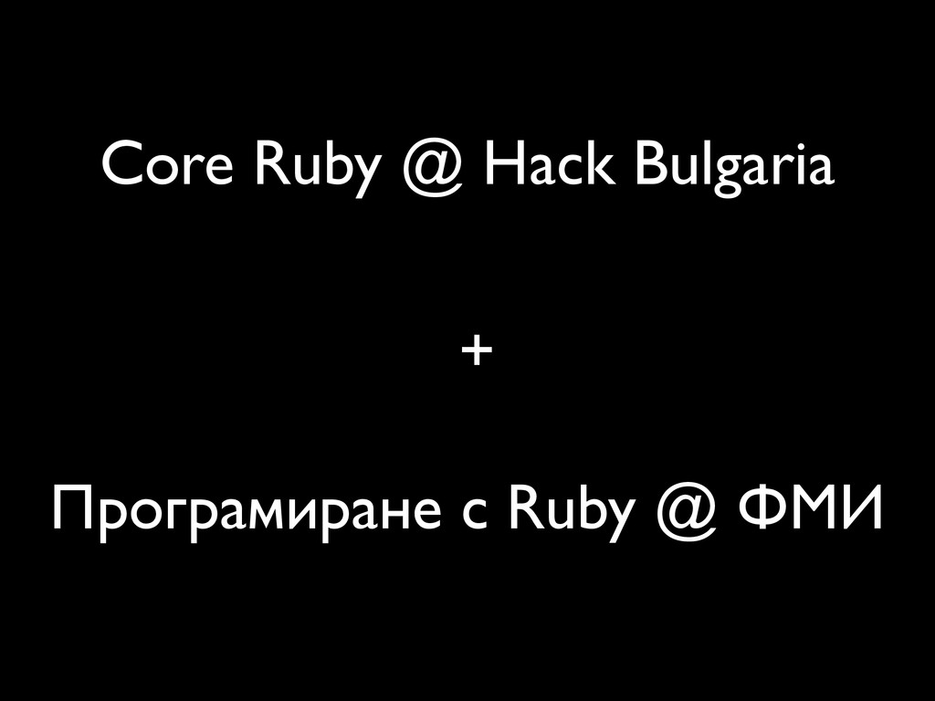 Core Ruby @ Hack Bulgaria Програмиране с Ruby @...