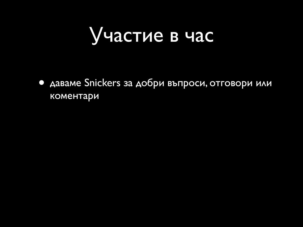 Участие в час • даваме Snickers за добри въпрос...