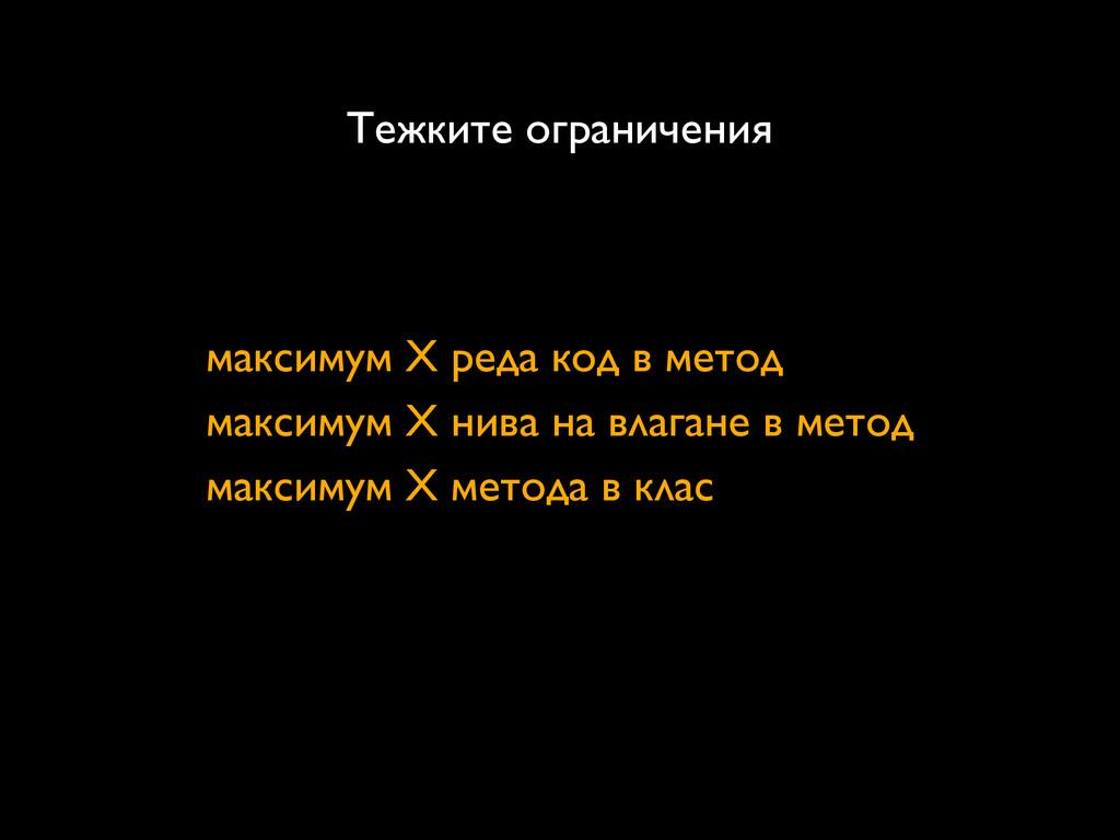 Тежките ограничения максимум X реда код в метод...