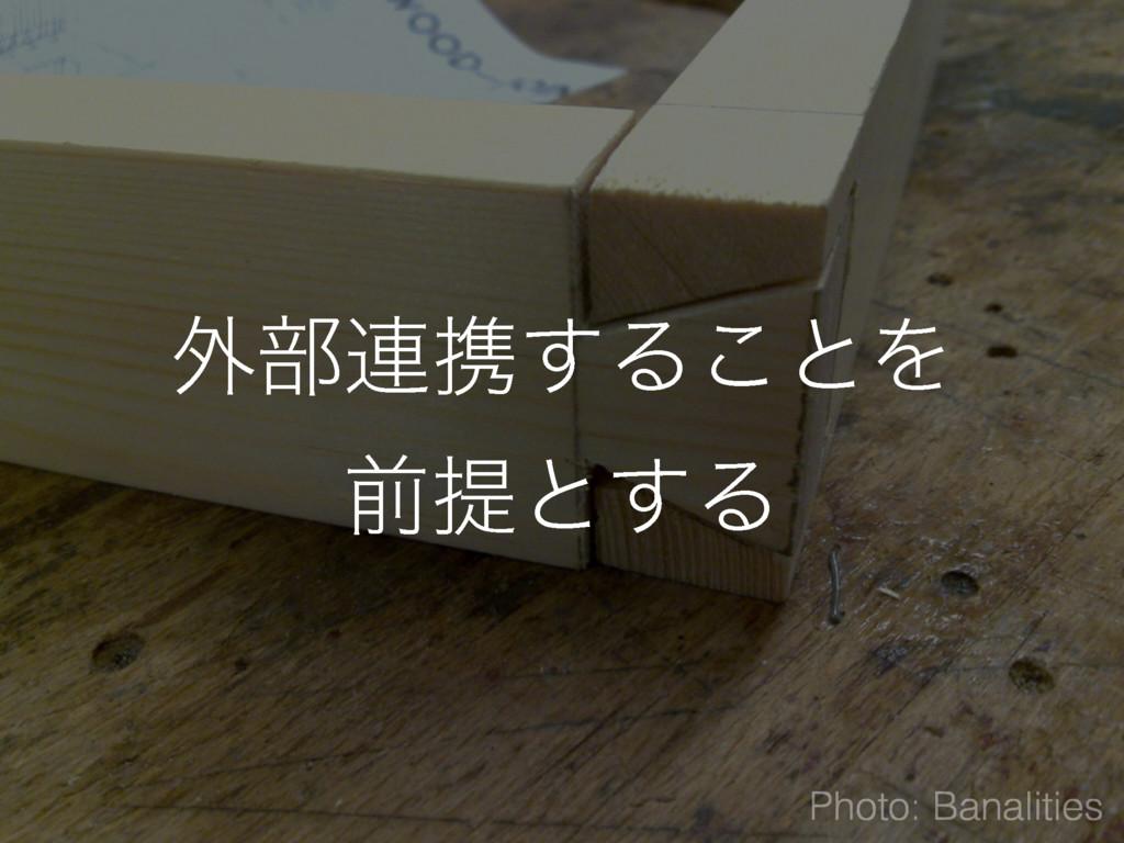 ֎෦࿈ܞ͢Δ͜ͱΛ લఏͱ͢Δ Photo: Banalities
