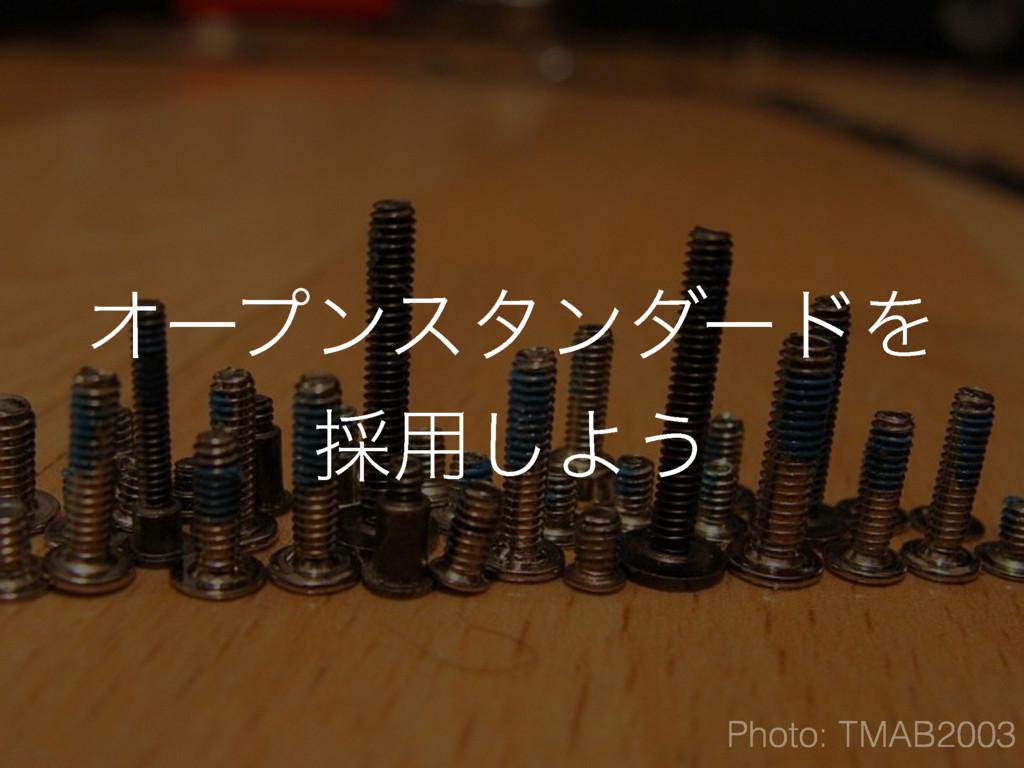 ΦʔϓϯελϯμʔυΛ ࠾༻͠Α͏ Photo: TMAB2003