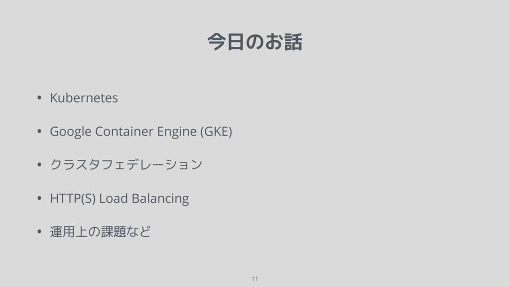 今日のお話 • Kubernetes • Google Container Engine (G...