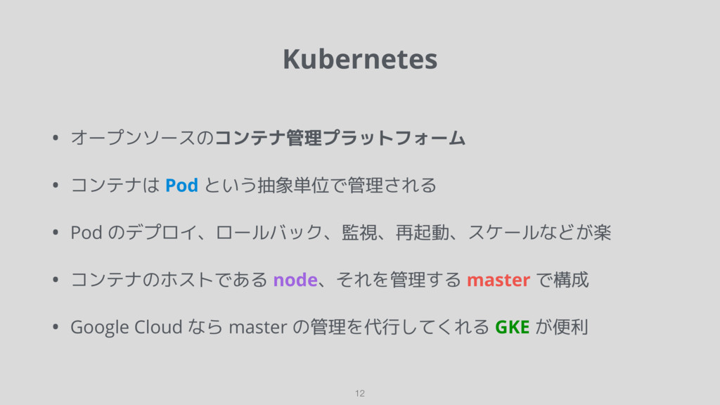 Kubernetes • オープンソースのコンテナ管理プラットフォーム • コンテナは Pod...