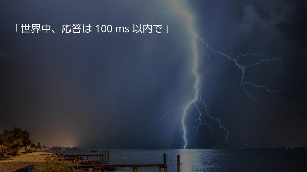 30 「世界中、応答は 100 ms 以内で」