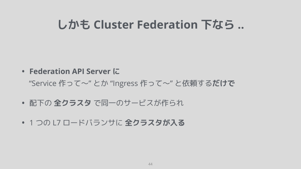 しかも Cluster Federation 下なら .. • Federation API ...