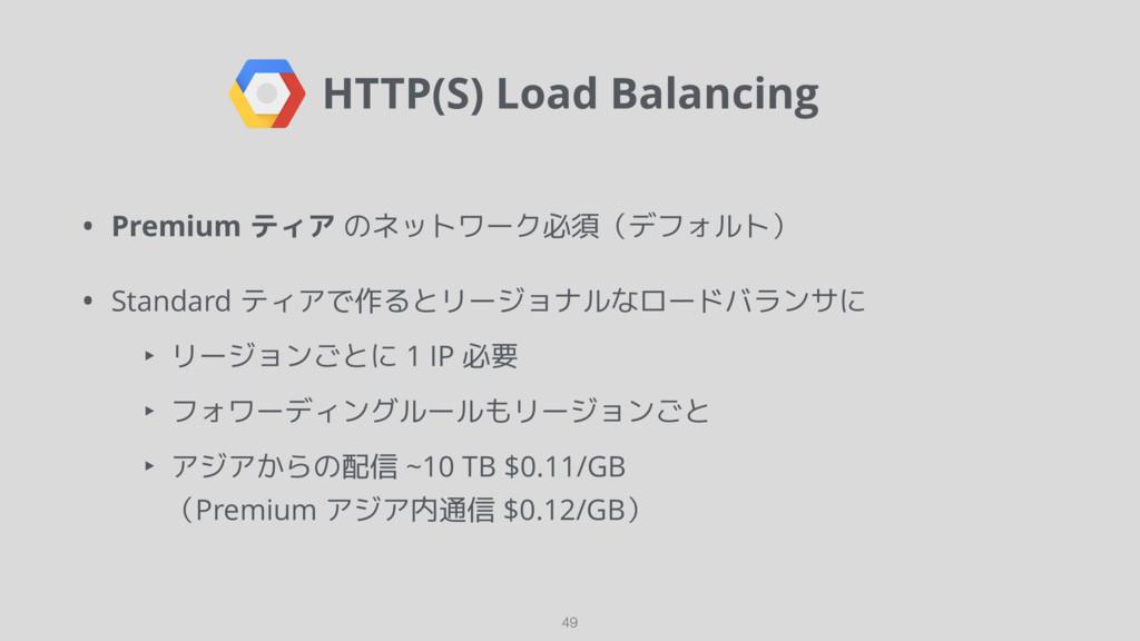 HTTP(S) Load Balancing 49 • Premium ティア のネットワーク...