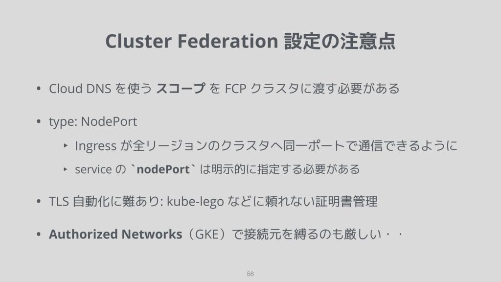 Cluster Federation 設定の注意点 58 • Cloud DNS を使う スコ...