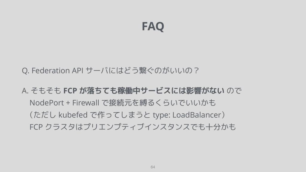 FAQ Q. Federation API サーバにはどう繋ぐのがいいの? A. そもそも F...