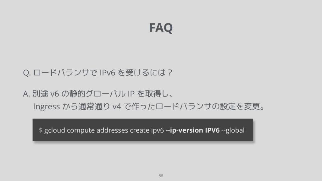 FAQ Q. ロードバランサで IPv6 を受けるには? A. 別途 v6 の静的グローバル ...