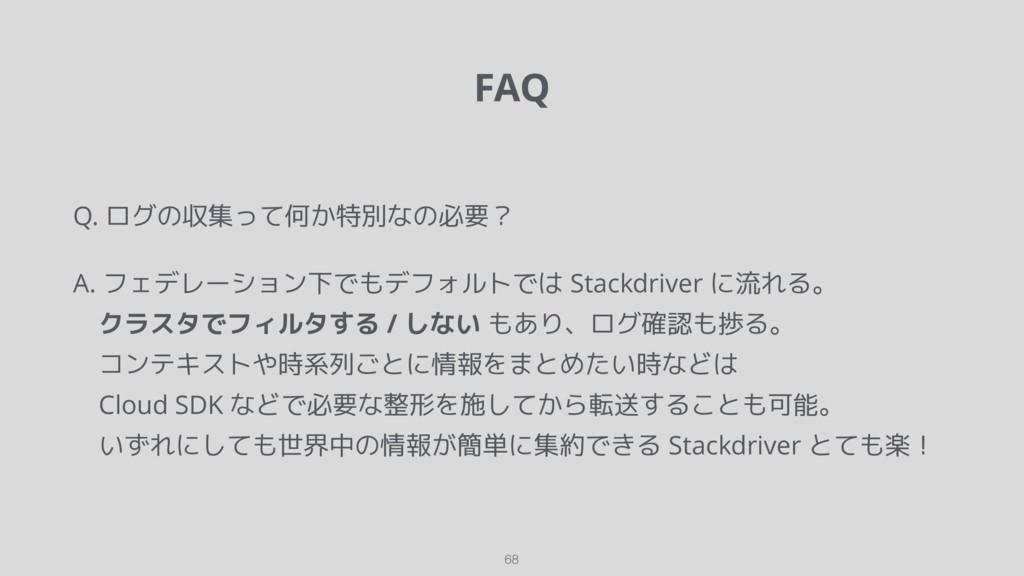 FAQ Q. ログの収集って何か特別なの必要? A. フェデレーション下でもデフォルトでは S...