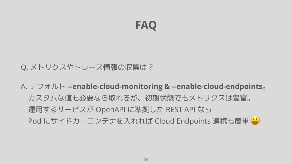 FAQ Q. メトリクスやトレース情報の収集は? A. デフォルト --enable-clou...