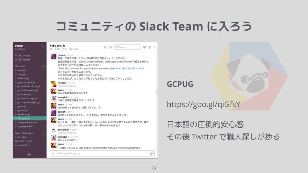 コミュニティの Slack Team に入ろう GCPUG https://goo.gl/qi...